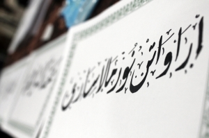 Name writing in Arabic script